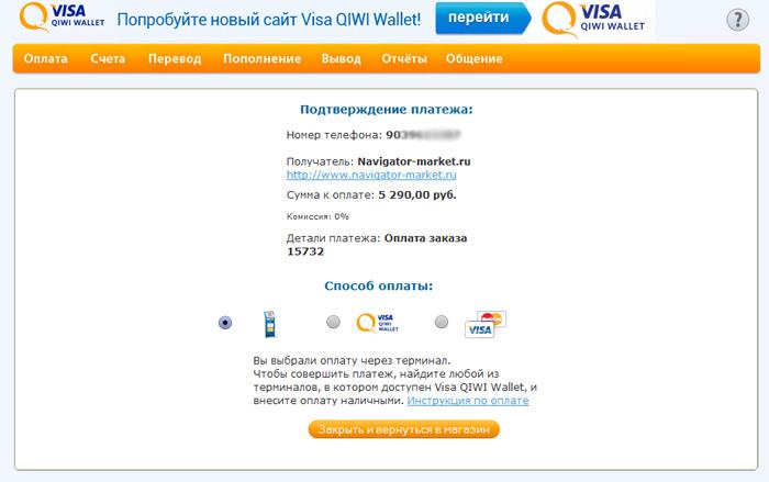 Как оплатить счет через QIWI Терминал
